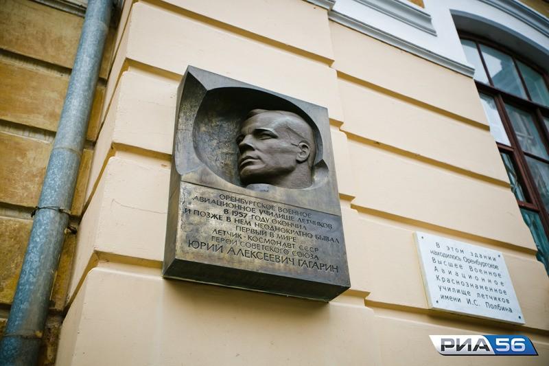 Минобороны опубликовало рассекреченные документы обофицерской службе Юрия Гагарина