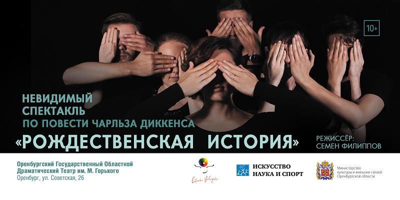 ВОренбурге покажут спектакль-«невидимку» поповести Чарльза Диккенса