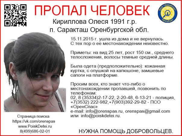 Работа в оренбурге для девушек 17 лет работа фотодевушка модель киев парни