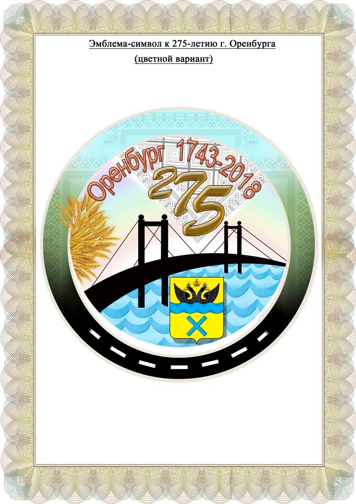 Стали известны претенденты на победу в конкурсе эмблем 275-летия Оренбурга