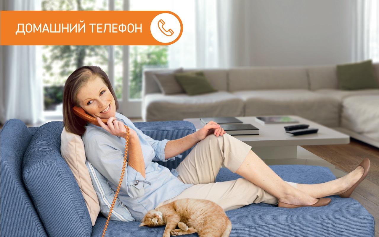«Ростелеком» предоставляет новые возможности телефонного общения