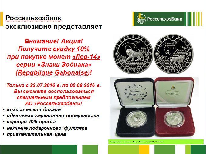 Инвестиционные монеты россельхозбанк сколько 1 крона