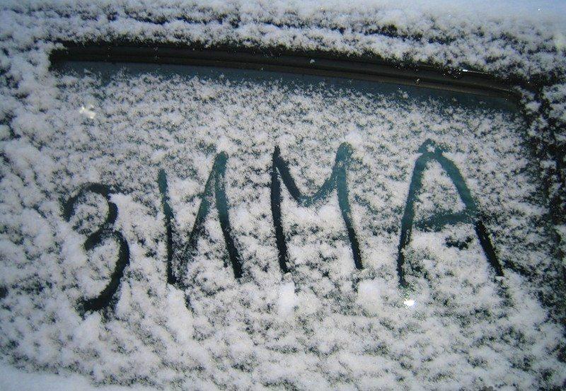 Пришла зима картинки с надписями, марта