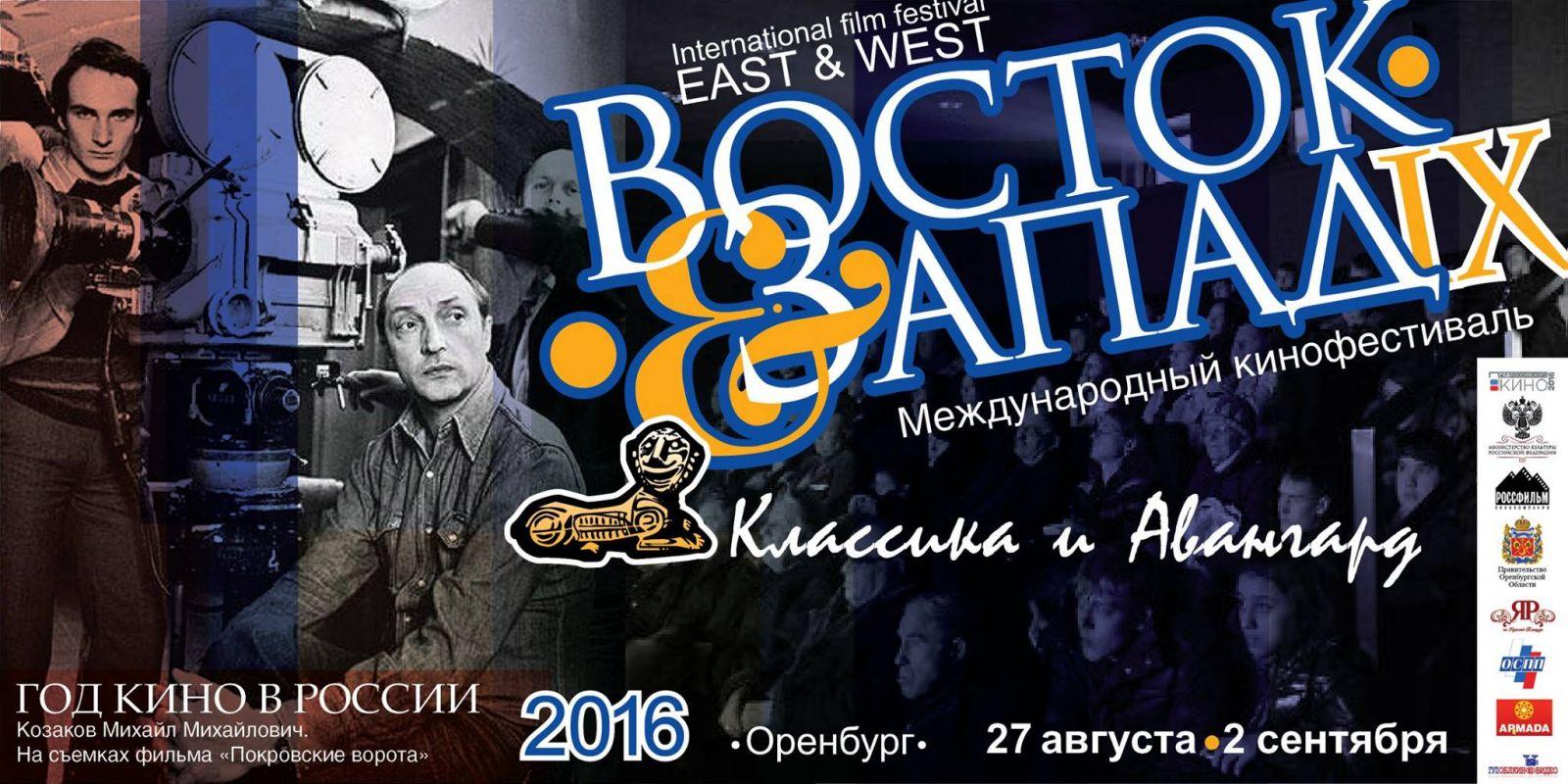 Афиша оренбург кино 2016 продажа билетов на концерты в киеве
