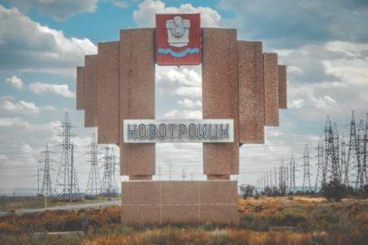 В ТОСЭР «Новотроицк» появился девятый резидент