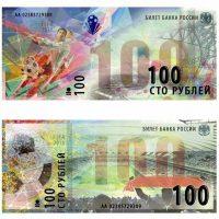 Центробанк готов представить общественности банкноту к ЧМ-2018