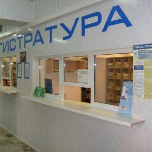 Бугурусланская поликлиника переедет в отремонтированное здание