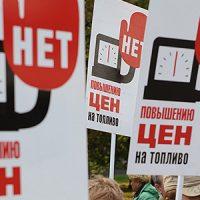 В Оренбурге готовят пикет против роста цен на бензин