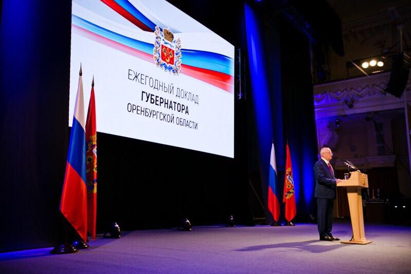 Ежегодный доклад губернатора Оренбургской области 13 июня 2018 с комментариями.