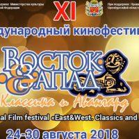 «Восток-Запад»: опубликовано расписание показов кинофестиваля