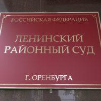 Меру пресечения Евгению Арапову изберет Ленинский районный суд Оренбурга