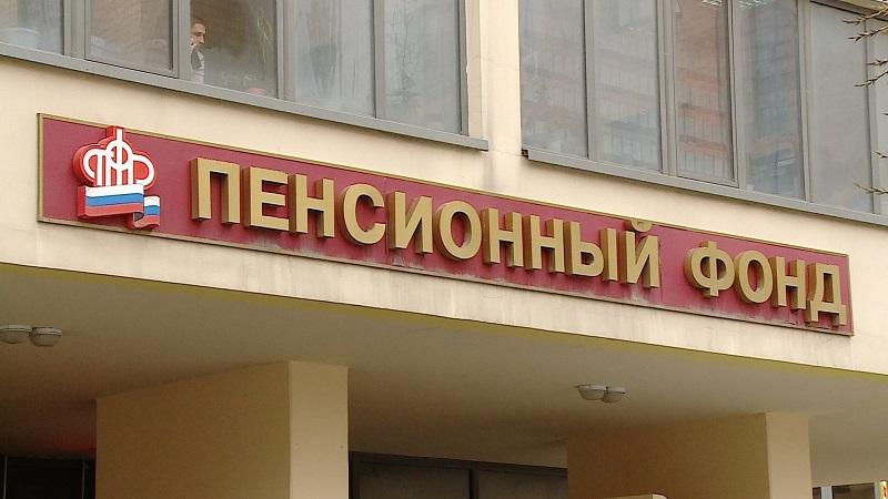 Пенсионный фонд РФ переходит наблокчейн