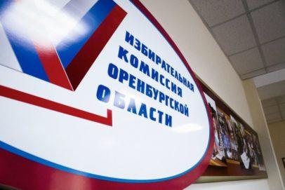 Избирком Оренбургской области в новом составе приступит к работе после 17 мая