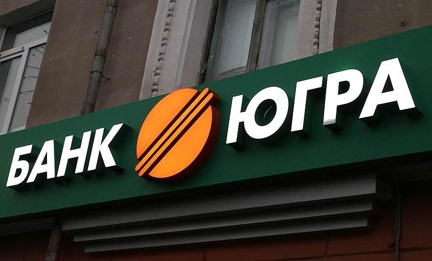 Арбитраж столицы признал банкротом банк «Югра»