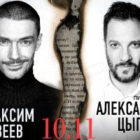 БеспринцЫпные чтения: Александр Цыпкин и Максим Матвеев впервые почитают вслух для оренбуржцев