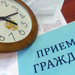 Оренбургские чиновники провели Всероссийский день приема граждан