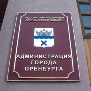Окончательный состав горсовета утвердили в Оренбурге