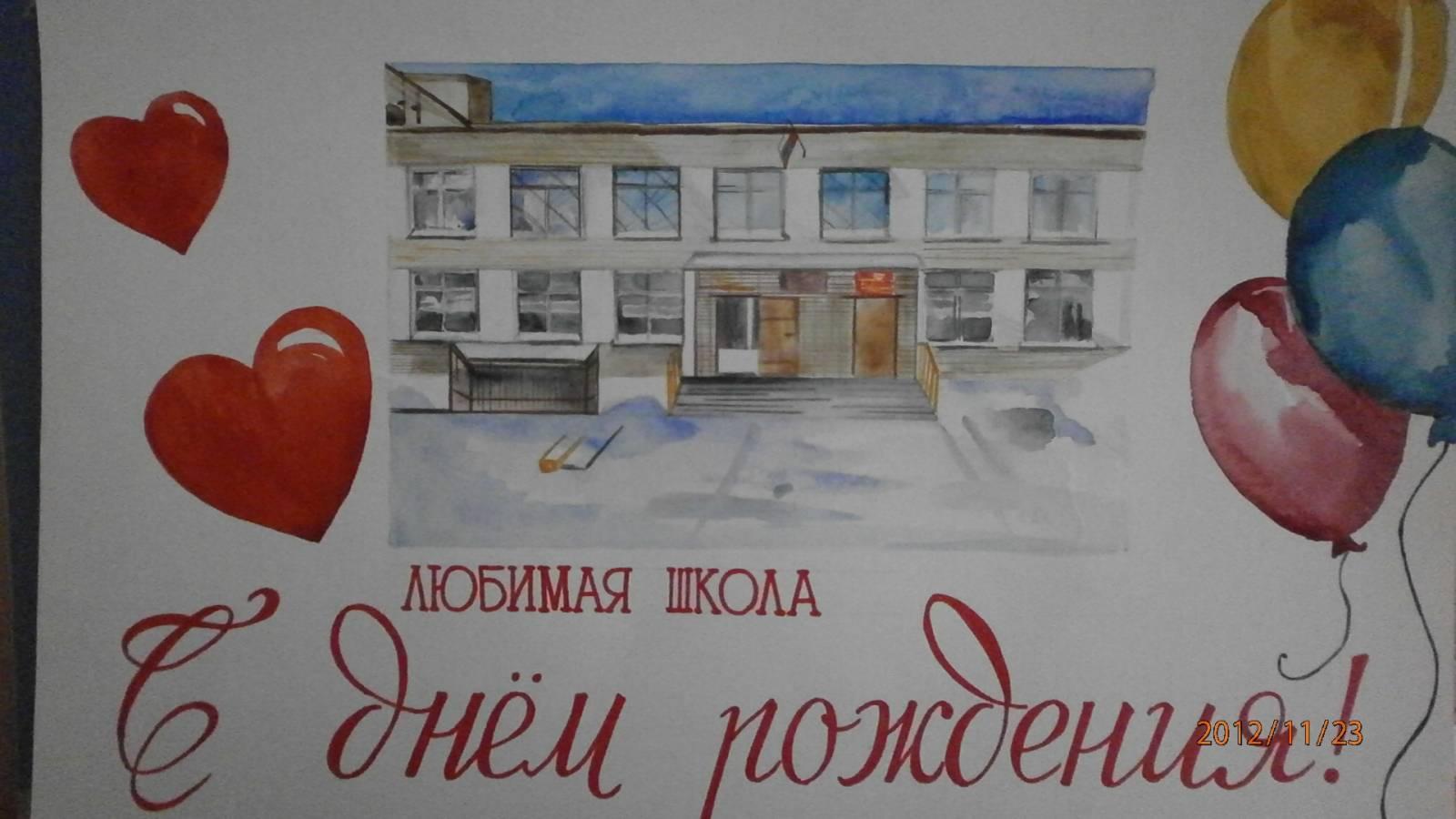 Открытка на юбилей школы рисунок, открытку днем рождения