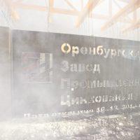 В Оренбуржье горит завод промышленного цинкования: площадь пожара превысила 1000 квадратных метров
