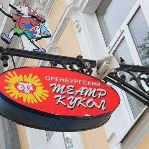 Начинали с пьес советской пропаганды. Театру кукол в Оренбурге исполнилось 84 года
