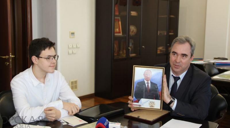 Школьник из Орска Иван Ворожейкин получил автограф Путина
