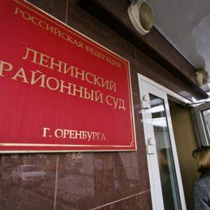 Известный оренбургский адвокат в суде оспаривает свое сокращение