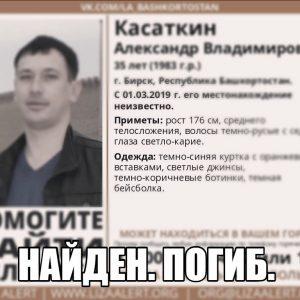 Пропавший оренбуржец найден мертвым в Башкирии
