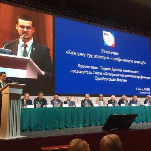 Ярослав Чирков рассказал о ситуации на ЮУМЗ на форуме профсоюзов в Москве
