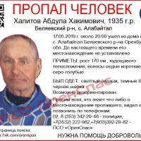 В Беляевском районе без вести пропал 84-летний пенсионер