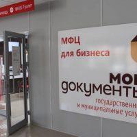 Центр «Мой бизнес» для предпринимателей появится в Оренбурге в сентябре