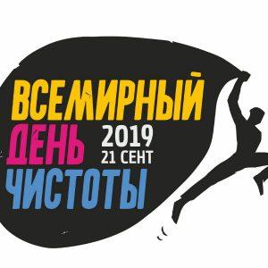 «Сделаем!2019»: оренбуржцы проведут 21 сентября генеральную уборку
