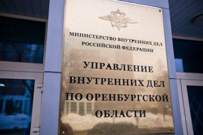 В управлении ЖКХ Оренбурга прошли обыски