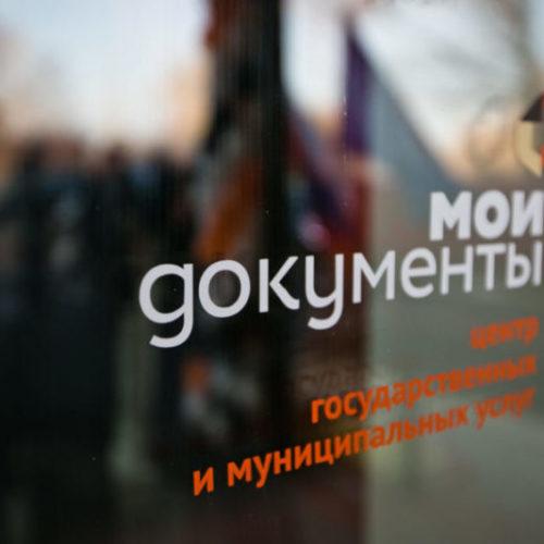 Справки о трудовой деятельности выдают в Многофункциональных центрах в Оренбуржье