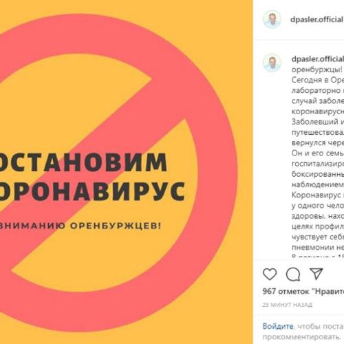 Первый случай коронавируса в Оренбуржье подтвердили у жителя Бузулука