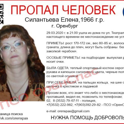 Пропавшую воспитательницу детского сада разыскивают в Оренбурге