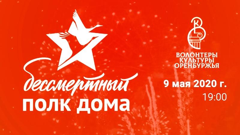 Время акции «Бессмертный полк в родном окошке» в Оренбуржье перенесли на 19 часов