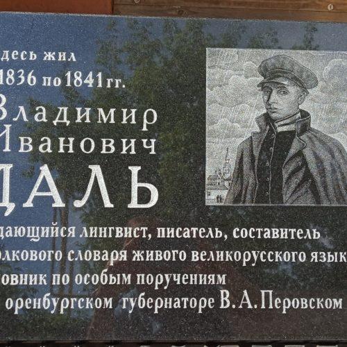 Мемориальную доску Владимиру Далю открыли в Оренбурге