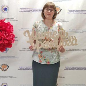 Победителем конкурса «Учитель Оренбуржья-2020» стал педагог из областного центра