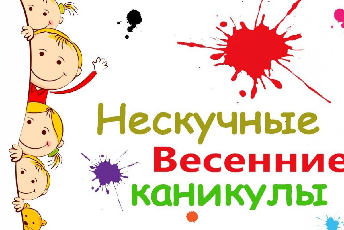 У школьников Оренбуржья с 22 марта начинаются весенние каникулы - Новости  Оренбурга и Оренбургской области на РИА56