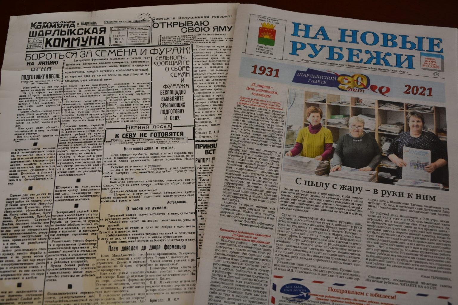 Шарлыкская районная газета «На новые рубежи» отметила 90-летний юбилей
