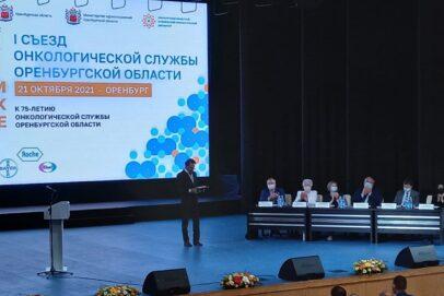 В Оренбурге открылся первый съезд онкологов региона