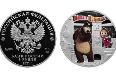 Банк России выпустил памятные монеты с персонажами мультфильма «Маша и Медведь»